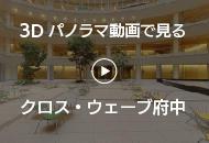 3Dパノラマ動画で見るクロス・ウェーブ府中