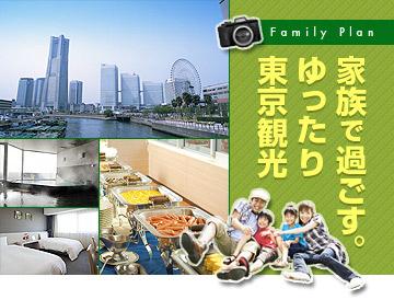 ファミリープラン 家族で過ごす。ゆったり東京観光
