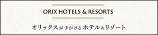 ORIX HOTELS & RESORTS