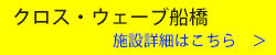 funabashi_link.jpg