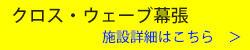 makuhari_link.jpg