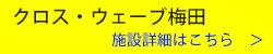 umeda_link.jpg