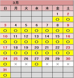 calendar201903-02.jpg