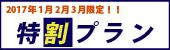 bn_tokuwari-thumb-240x240-666.jpg