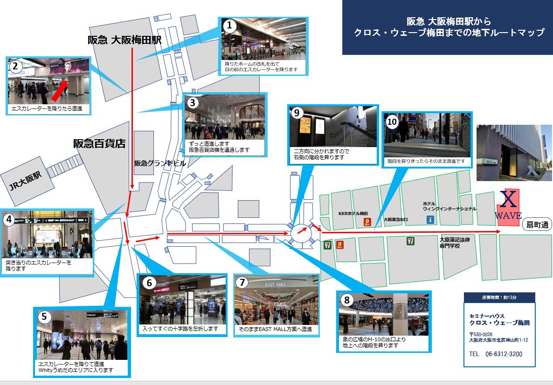 阪急梅田駅からクロス・ウェーブ梅田までのルートマップ