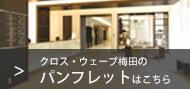 クロス・ウェーブ梅田のパンフレット